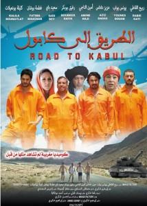 tarik ila kaboul film marocain complet