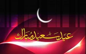 Pour la première fois depuis 457 ans Aïd al Mawlid et la Nativité célébrés le même jour