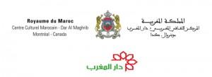Appel aux candidatures par le centre culturel marocain Dar al maghrib à Montréal